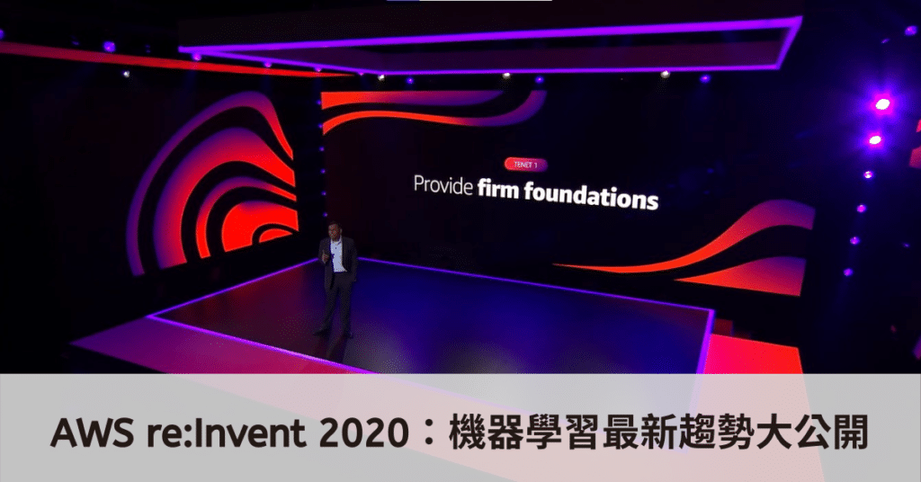 AWS reInvent 2020 machine learning keynote